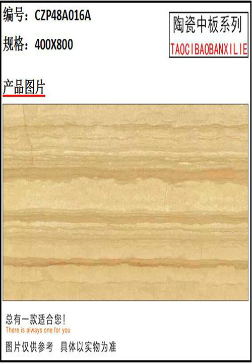 陶瓷中板瓷砖