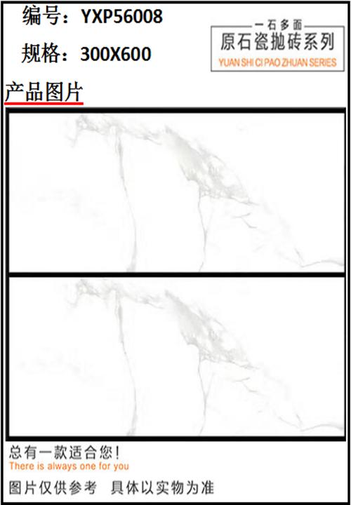 原石瓷抛砖