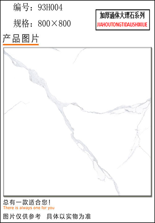 宇萱加厚通体大理石瓷砖
