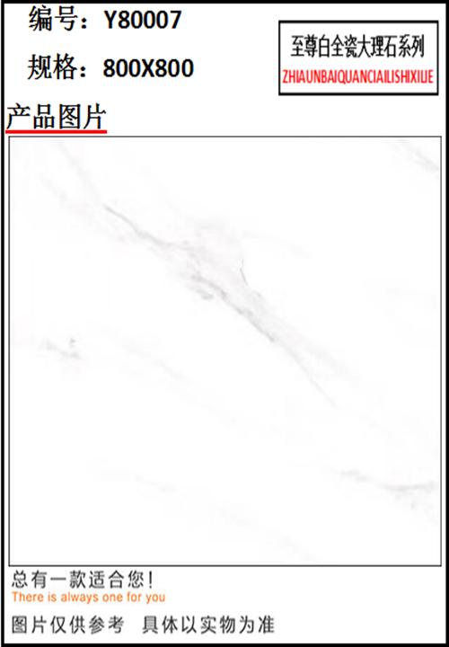 宇萱至尊白全瓷大理石瓷砖