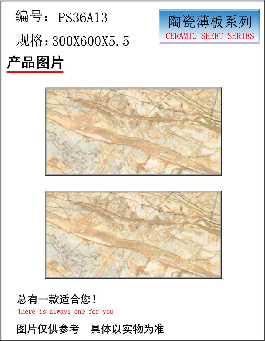 陶瓷薄板抛釉面