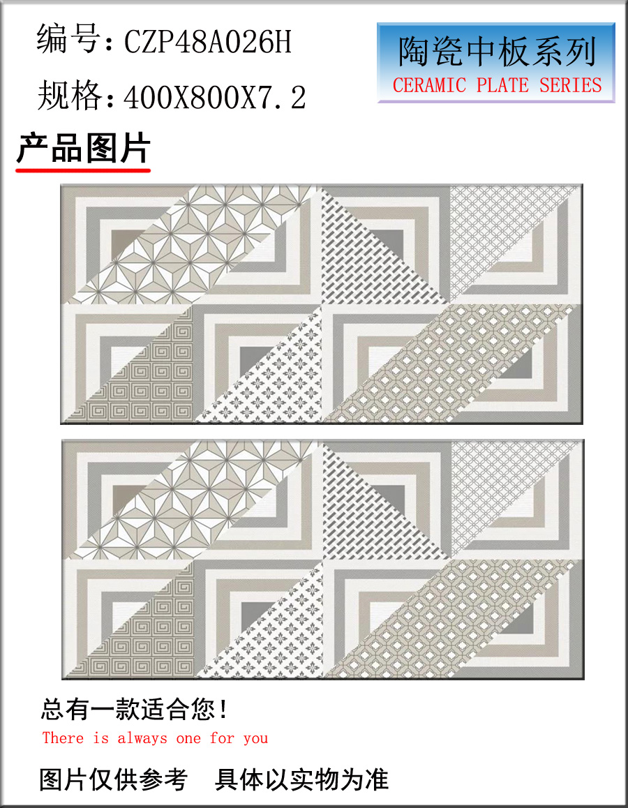 陶瓷中板釉面砖