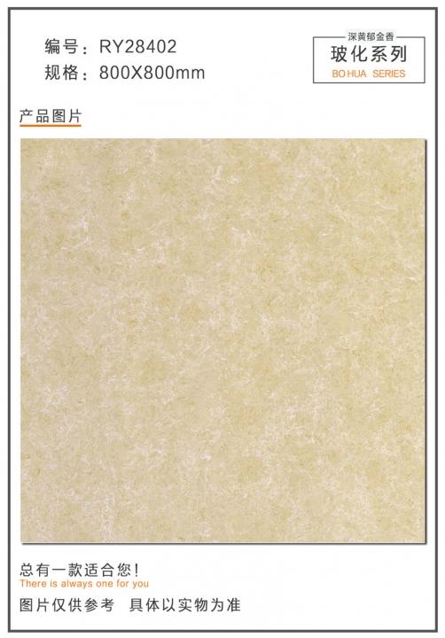 深黄郁金香玻化砖