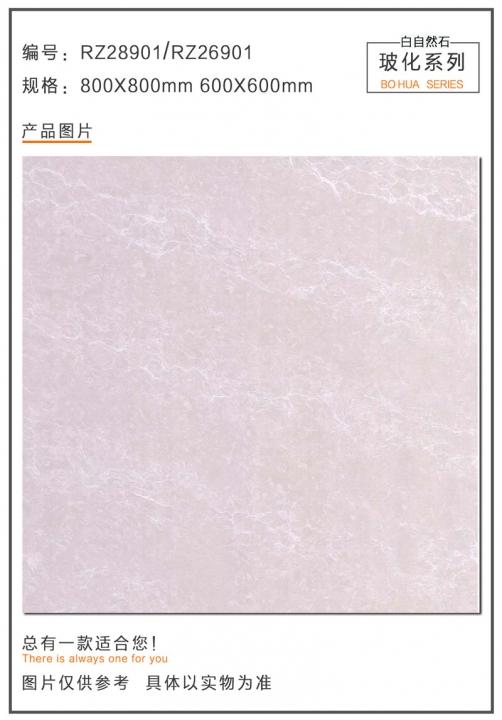 白自然石玻化砖