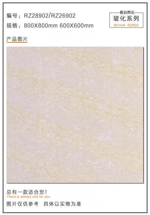 黄自然石玻化砖