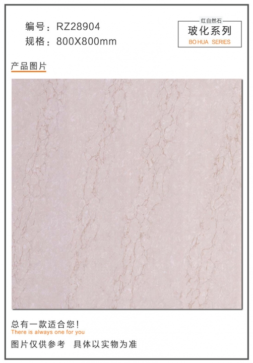 红自然石玻化砖