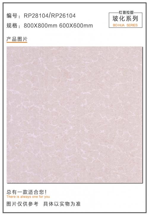 红普拉提玻化砖