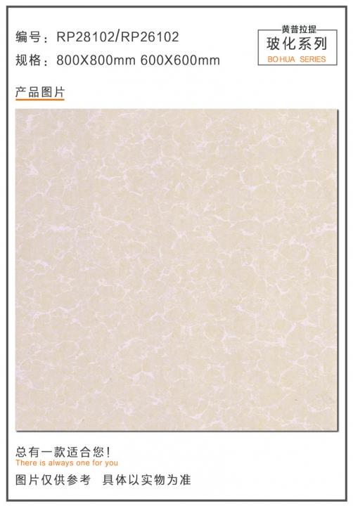 黄普拉提玻化砖