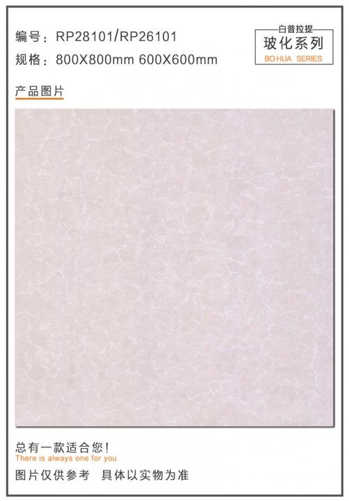 白普拉提玻化砖