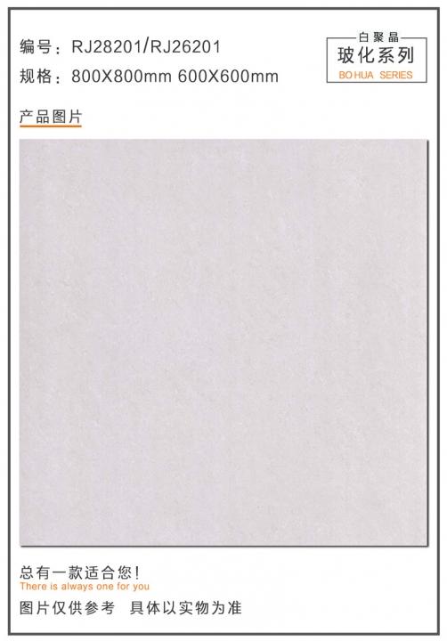 白聚晶玻化砖