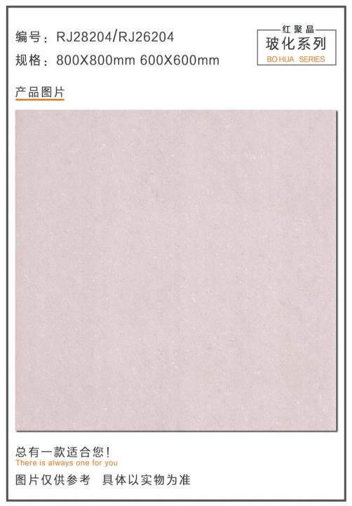 红聚晶玻化砖