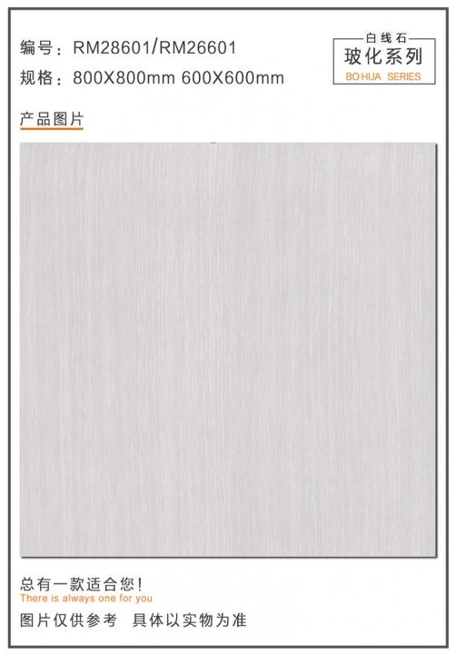 白线石玻化砖