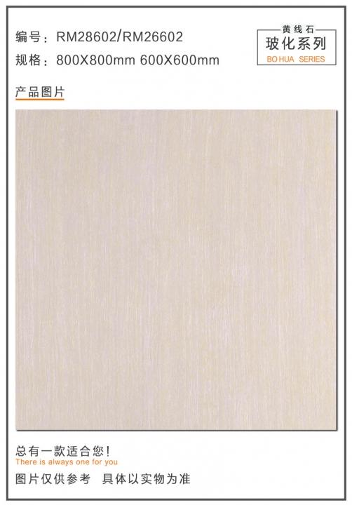 黄线石玻化砖