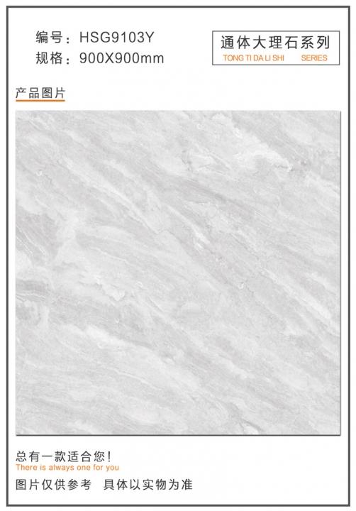 汉斯格雅大理石瓷砖