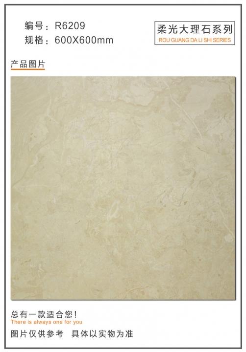 柔光大理石瓷砖