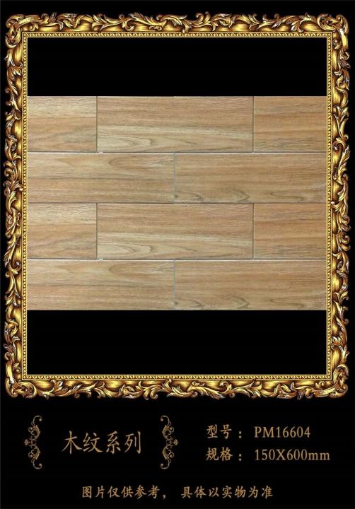 国星木纹条砖