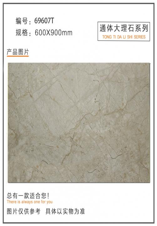 阿米亚通体大理石瓷砖