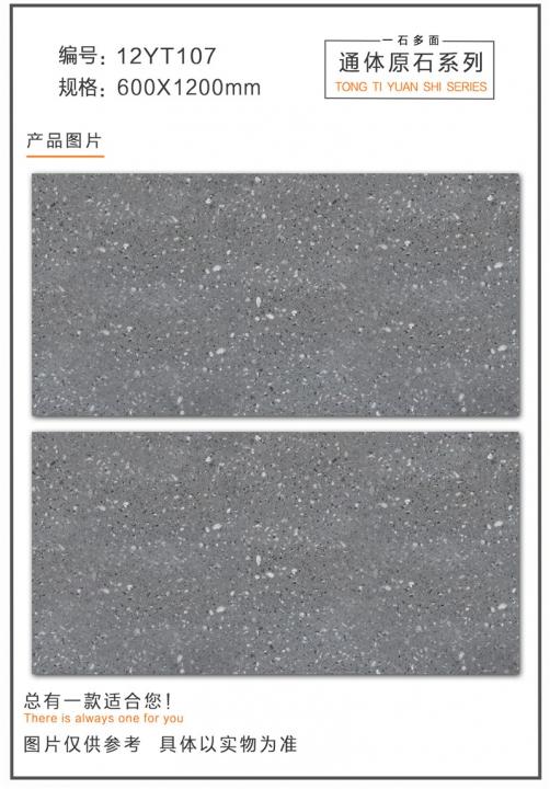 云娜卡通体原石瓷砖