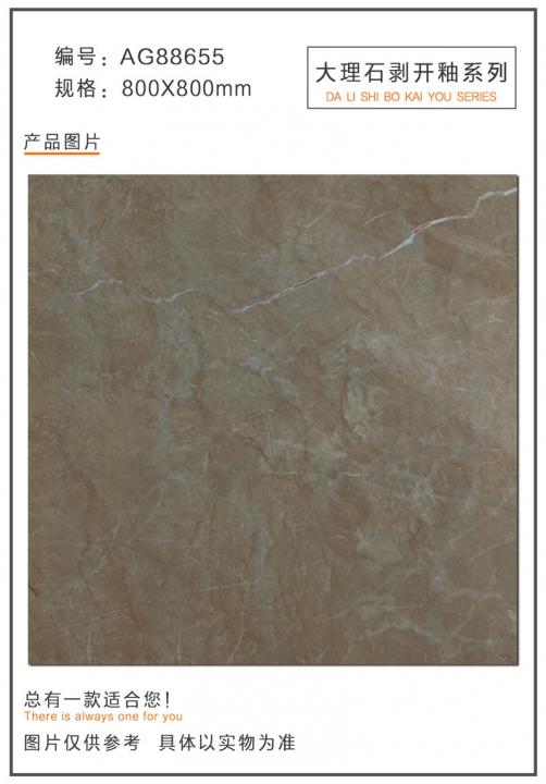 阿米亚大理石剥开釉瓷砖