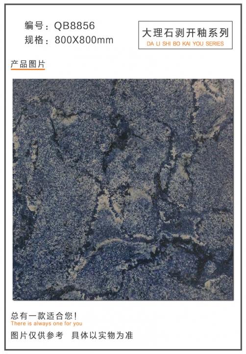黄金时代大理石剥开釉瓷砖