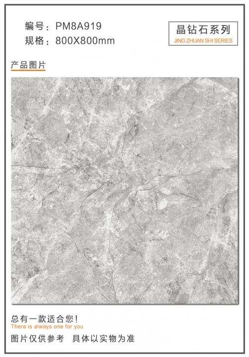 世陶磁砖晶钻石瓷砖