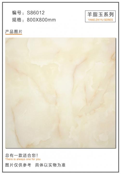诗伯特羊脂玉瓷砖