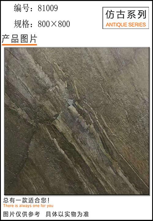 甲粤陶瓷仿古瓷砖
