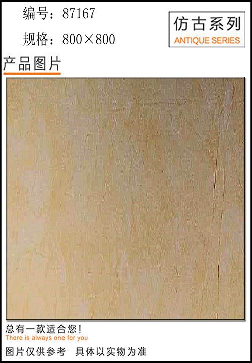 索菲亚仿古瓷砖