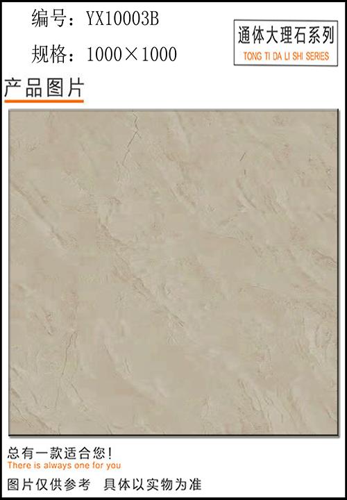 通体大理石瓷砖