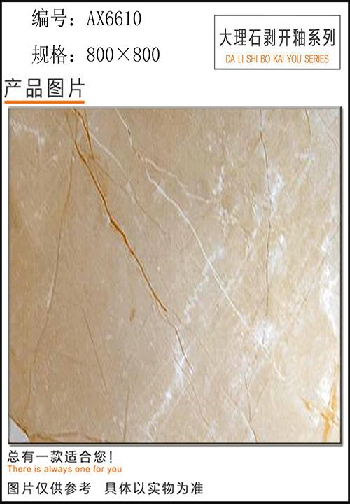 大理石剥开釉瓷砖