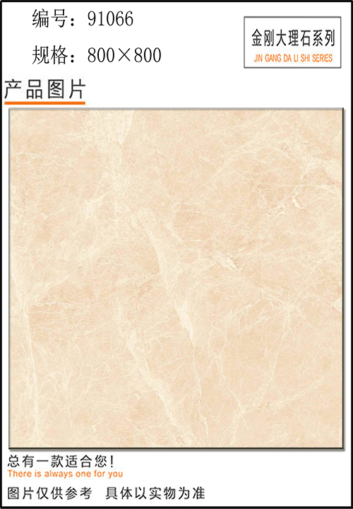 金翔金刚大理石瓷砖