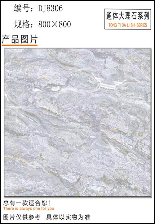 金丝釉通体大理石瓷砖