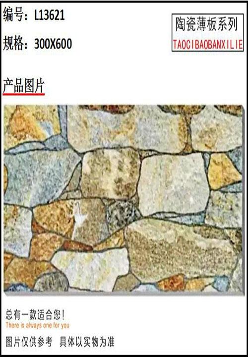 陶瓷薄板抛釉面瓷砖