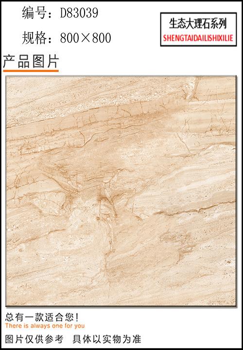 生态大理石瓷砖