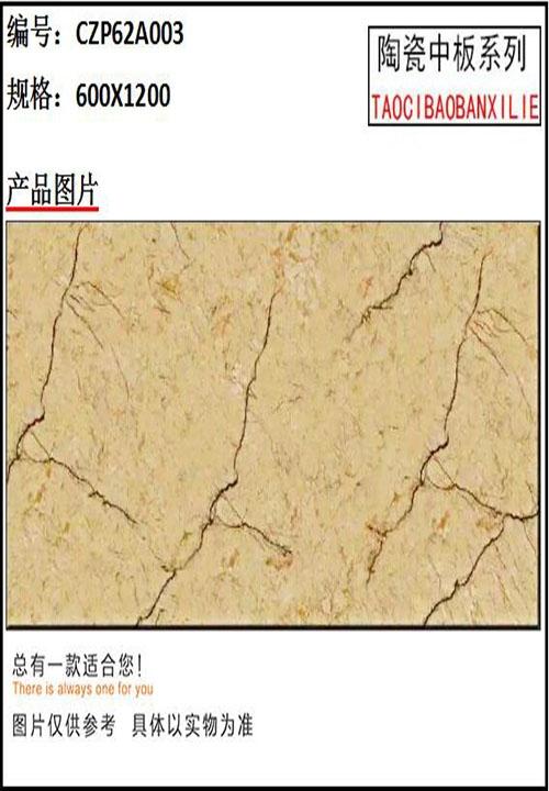 抛釉面陶瓷中板