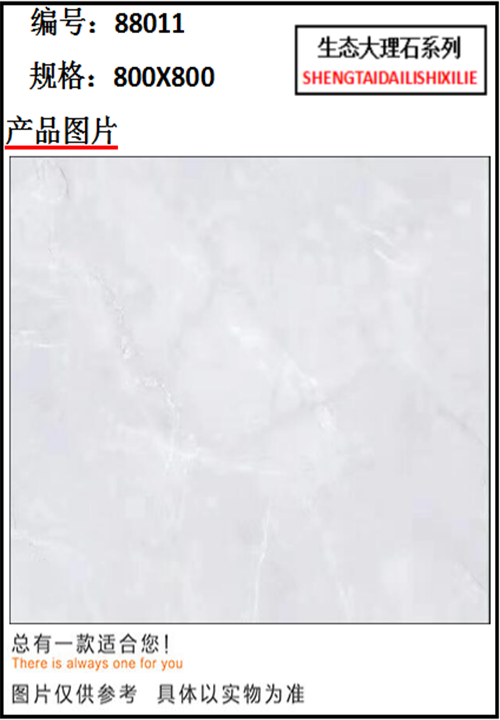 宇萱生态大理石瓷砖