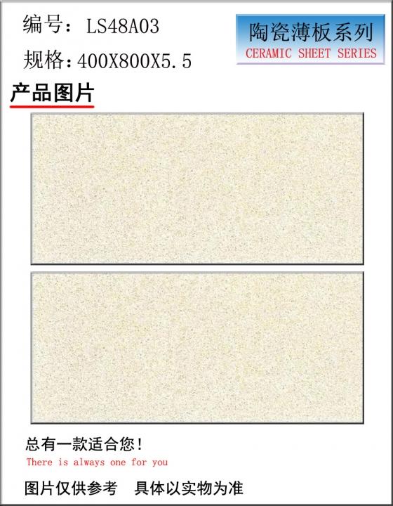 陶瓷薄板釉面砖