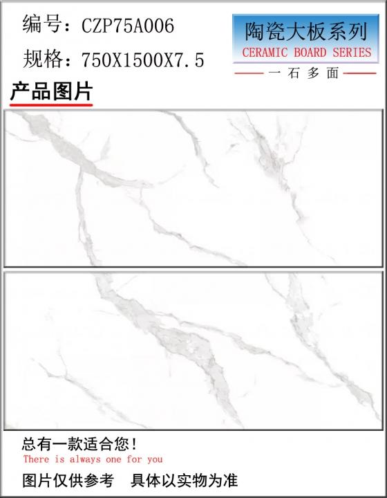 陶瓷大板釉面砖